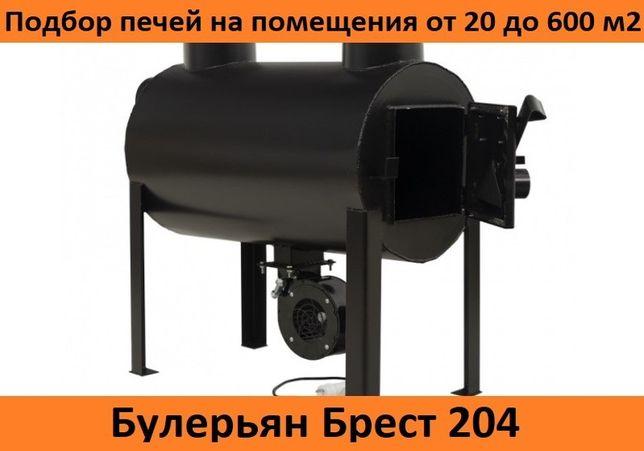 ХИТ! 5,5мм! Твердотопливная Печь Булерьян Буржуйка Брест 204 PLUS