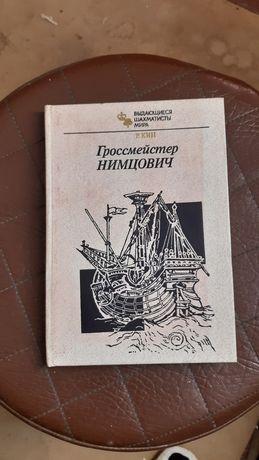 Книга шахмат в идеальном состоянии