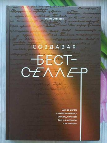 "Книга Марта Олдерсон ""Создавая бестселлер"""