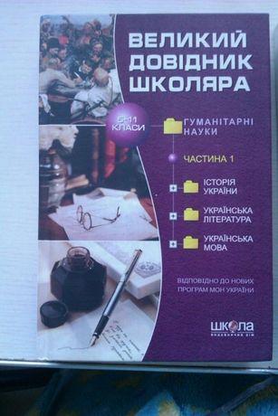 """Книга для школьников и взрослых """"Большой справочник"""""""