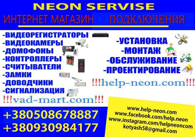 Установка домофона, систем контроля и управления доступом, СКУД