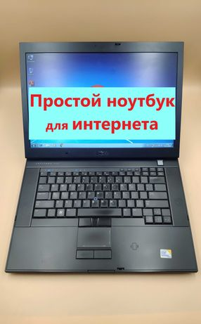 "Ноутбук для Интернет задач Dell 6500/Core 2DUO/4Gb ОЗУ/500Gb HDD/15,4"""