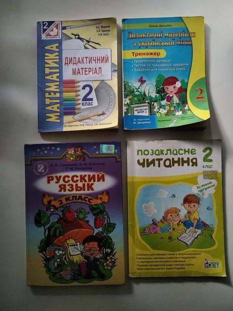 Учебники пособия підручники посібники 2 класс