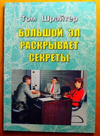 """Книга"""" Большой Эл раскрывает секреты"""", Шрайтер"""
