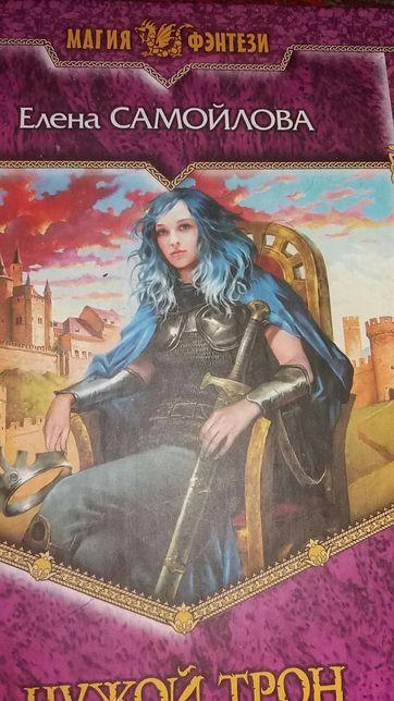 Елена Самойлова Чужой трон фэнтези магия