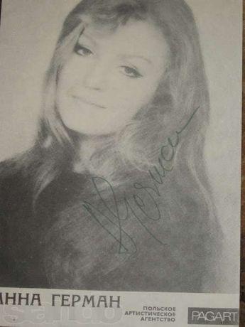 Анна Герман (Польша) автограф