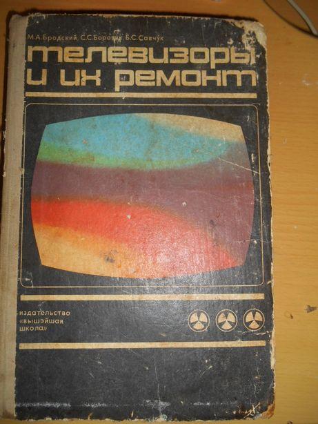 книга Телевизоры и их ремонт М.А. Бродский