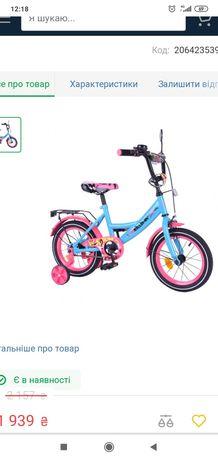 Велосипед TILLY