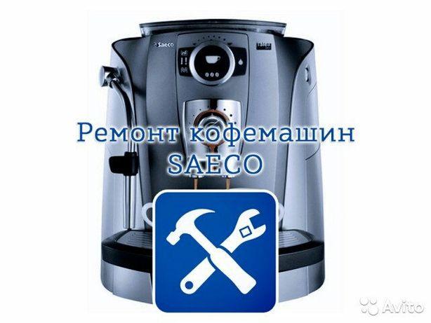 Ремонт кофеварок, кофемашин, кофемолок. Продажа запчастей