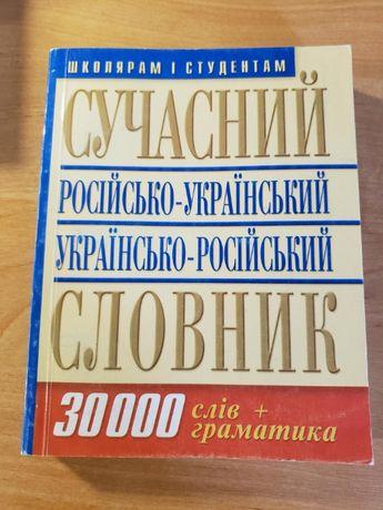 Отдам Сучасний російсько-український українсько-російський словник