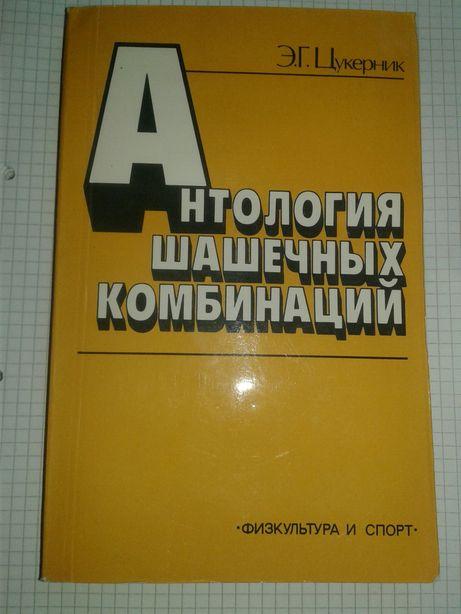 """Продам книгу Цукерник Э.Г. """" Антология шашечных комбинаций""""."""