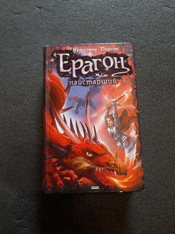 Надзвичайно цікава та захоплююча книга: ЕРАГОН