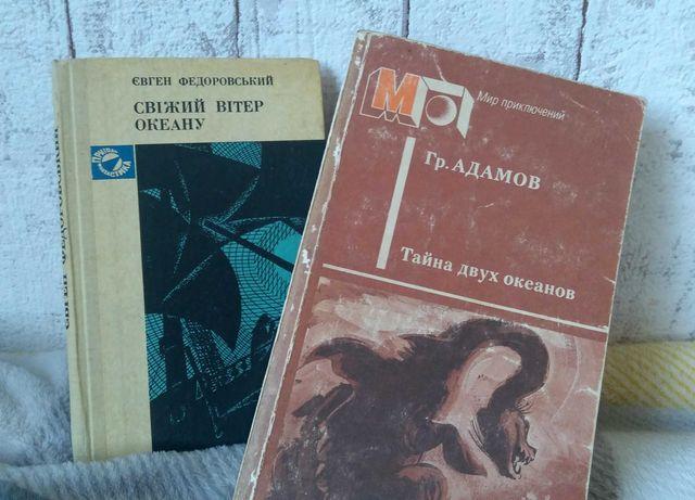 Пригоди-Фантастика: старі книги про океан, Федоровський, Адамов