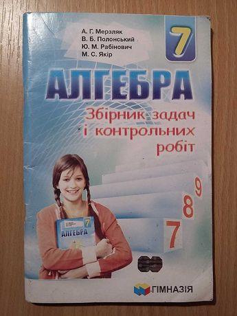 Книга - Алгебра 7 клас. Збірник задач і контрольних робіт