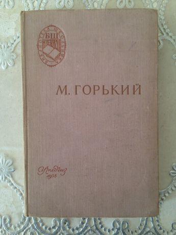М. Горький. Собрание сочинений