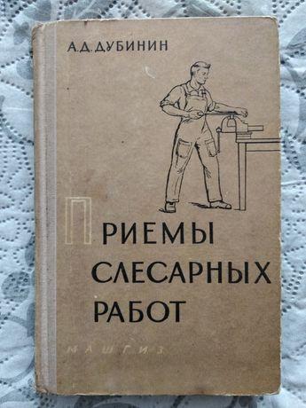 Приёмы слесарных работ (А. Д. Дубинин), 1960