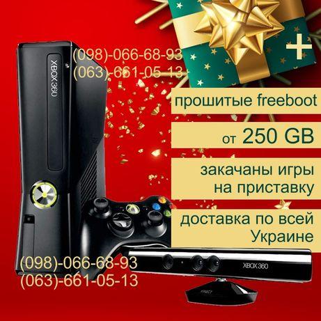 Xbox 360 Slim 250/320/500гб прошит Freeboot