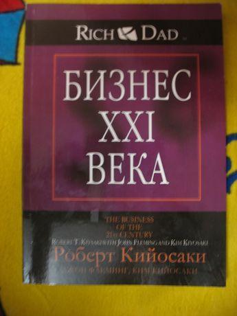 книга бизнес 21 века