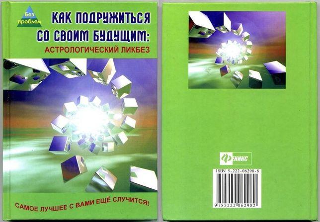 """Книга""""Как подружиться со своим будущим: астрологический...""""Краснощёков"""