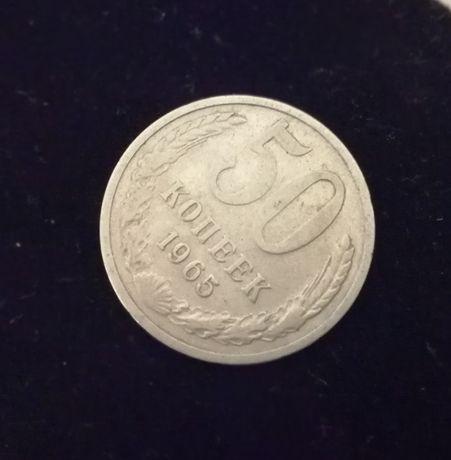 Монета 50 копеек советские 1965 г.