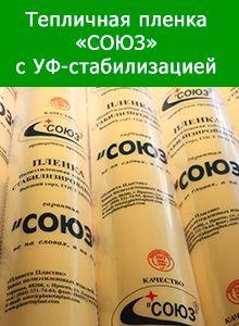 Плёнка тепличная СТ-12 2х сезонная 100 мкр.50 м/п