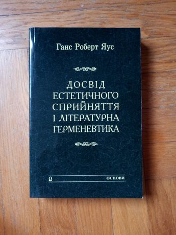 Яус Г.Р. Досвід естетичного сприйняття і літературна герменевтика