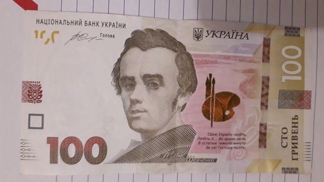 100 грн с номером 2800000