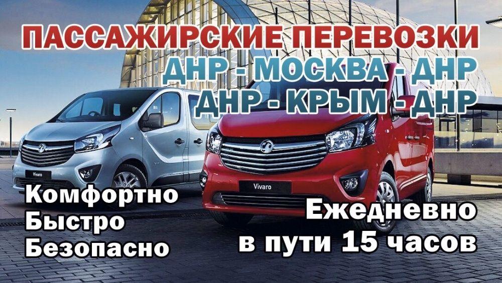 Поездки в Москву на минивене Донецк - изображение 1