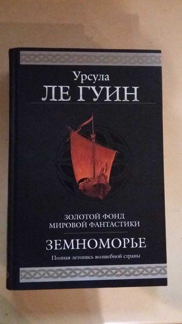 Продам книгу Земноморье. Урсула Ле Гуин.