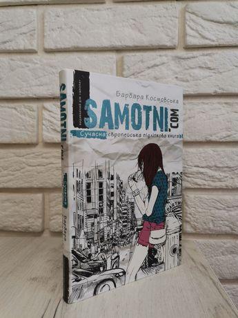 Samotni.com - Барбара Космовська