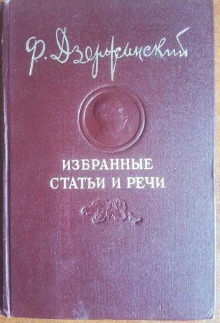 Дзержинский Избранные статьи и речи 1947