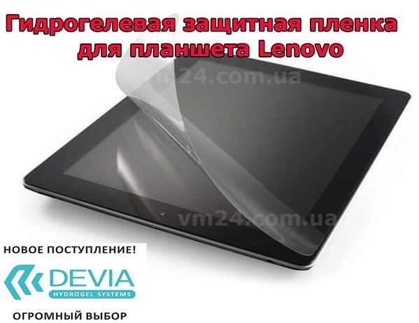 Гидрогелевая пленка для планшета Lenovo IdeaTab   модели