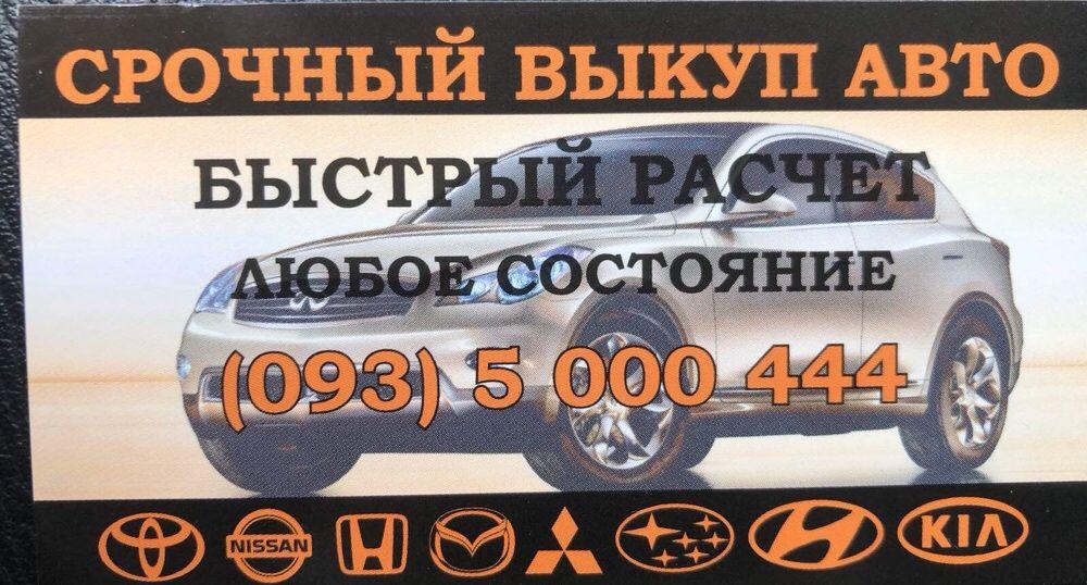 Срочный Выкуп Авто Одесса - изображение 1