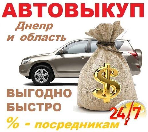 Автовыкуп в Днепре и области $ Выгодно $ 24/7 $ Авто выкуп Днепр