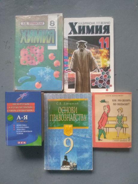 Английский словарь, учебники