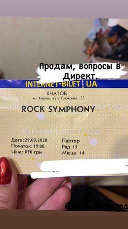 Билет на rock symphony 10.03.2021