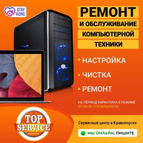 Ремонт компьютеров ноутбуков Краматорск
