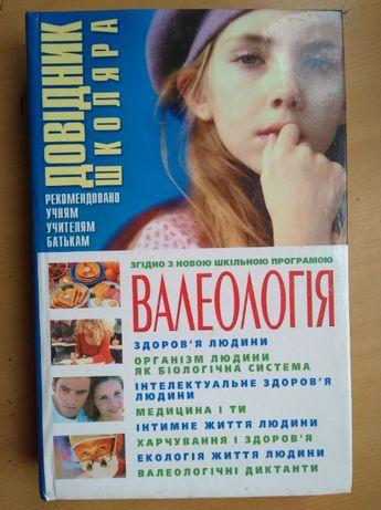 Валеологія Білик Е.В.Довідник школяра
