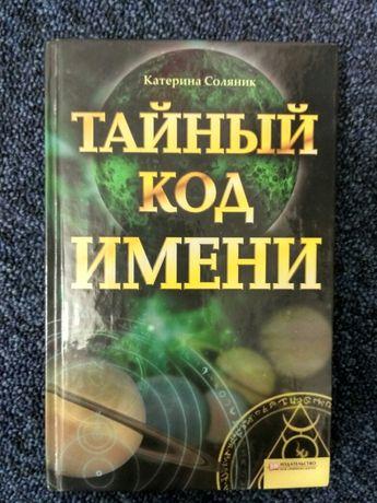 Книга Тайный код имени