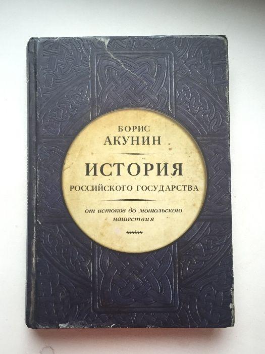 Борис Акунин История Российского государства. Херсон - изображение 1