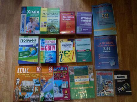 школьные книги,шкільні підручники 7,8,9,10,11 класи