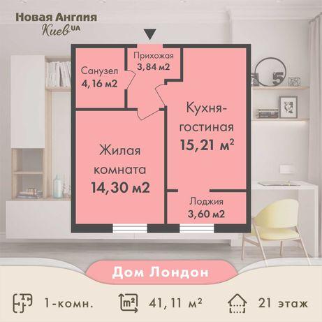 Уютная 1к 41м2, Без%, ЖК Новая Англия, дом Лондон, Продажа