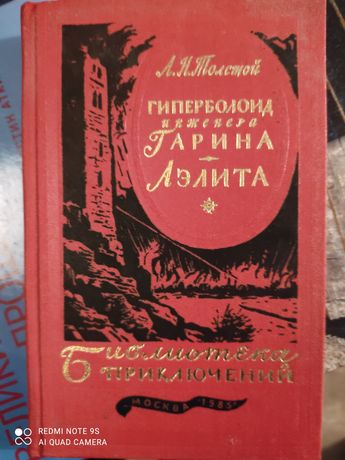 "Сборники книг "" Библиотека приключений"""
