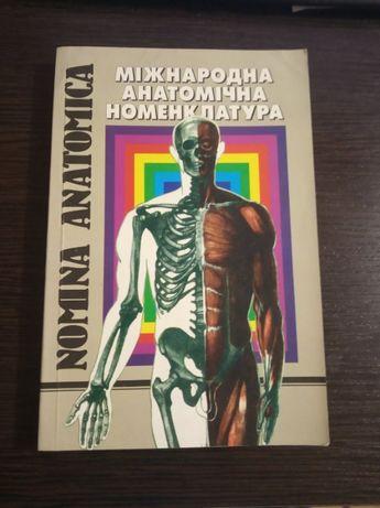Міжнародна анатомічна номенклатура. МОЗ України. НМУ ім Богомольця