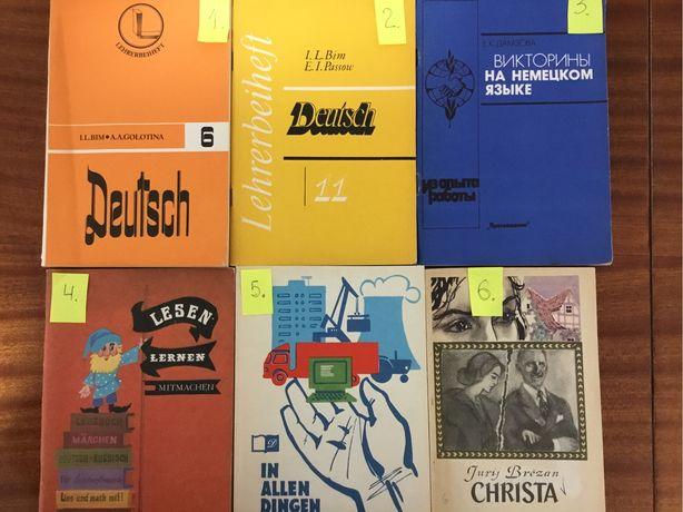 Книги для учителя по немецкому языку. Книги СССР