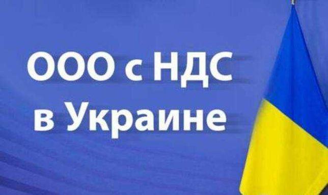 Продам свое ООО с НДС в Жовтневом/Соборном районе!