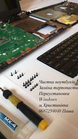 Чистка ноутбуков/компьютеров.Замена термопасты.Установка Windows.