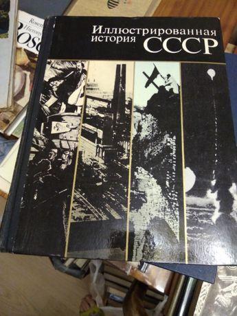 Иллюстрированная история СССР