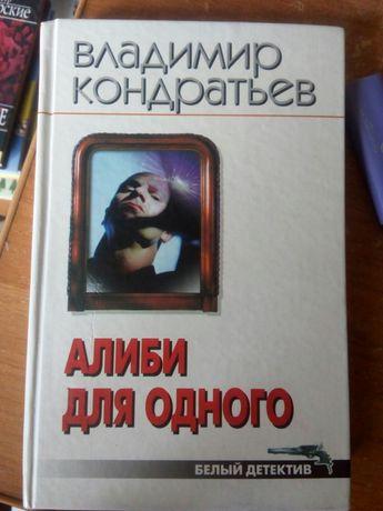 Продам книгу Владимир Кондратьев