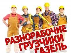 Разнорабочие-грузчики возьмемся за любую работу не Дорого